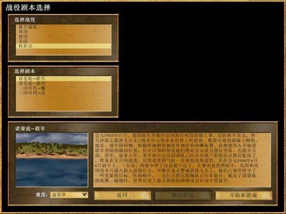 《地球帝国2》免安装中文绿色版
