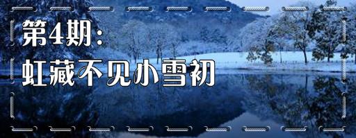 好玩手游推荐第4期:虹藏不见小雪初