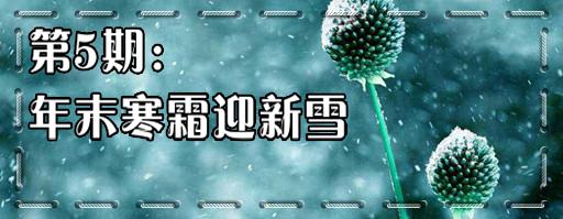 好玩手游推荐第5期:年末寒霜迎新雪