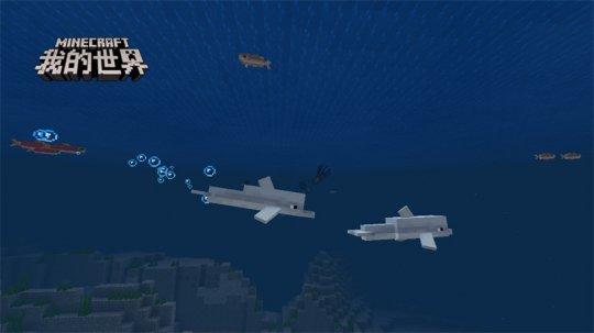 我的世界海洋版本 我的世界海洋更新即将来袭,与海洋生物共同嬉戏