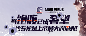 阿瑞斯病毒7月31日不删档测试小通知